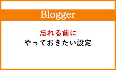 Blogger Labo:【Blogger】忘れる前にやっておきたい設定
