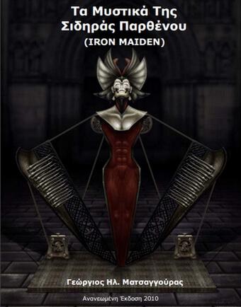IRON MAIDEN - Τα Μυστικά Της Σιδηράς Παρθένου