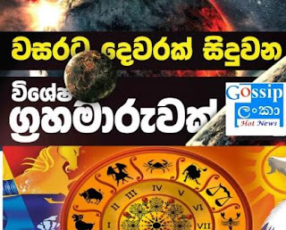 astrological predictions for buda maruwa gossip lanka