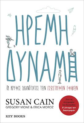 Ήρεμη Δύναμη, Οι κρυφές ικανότητες των εσωστρεφών εφήβων της Susan Cain BookLoverGR