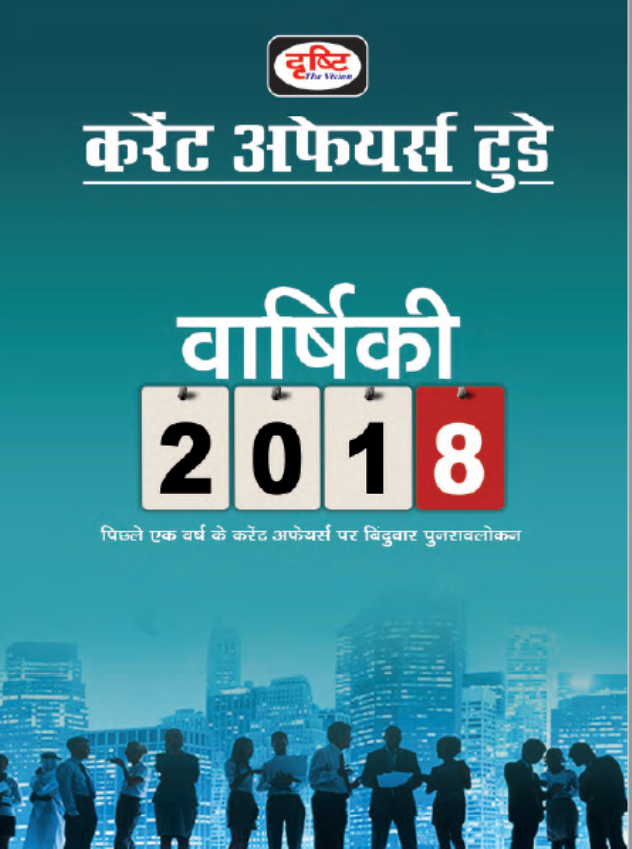 Drashti Current Affairs Today (Year-2018) :For All Competitive Exam Hindi PDF Boo
