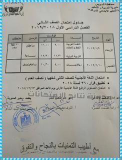 جداول امتحانات الابتدائية والاعدادية نصف العام بمحافظة السويس 2019 الترم الاول