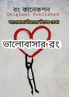 Valentine's Day Special Bengali Love story