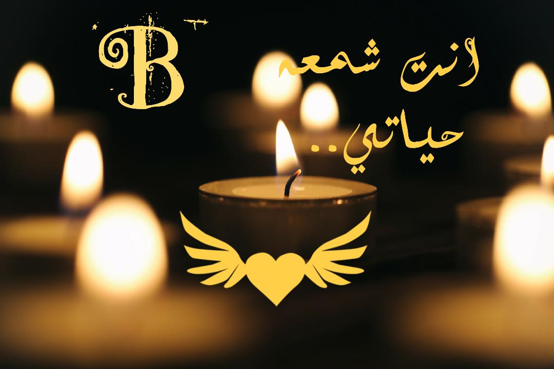 رمزيات حرف B جميلة 2019 احسن صور مكتوب عليها حرف B حب رومانسية