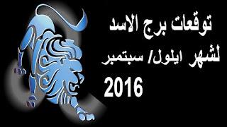 توقعات برج الاسد لشهر ايلول/ سبتمبر 2016