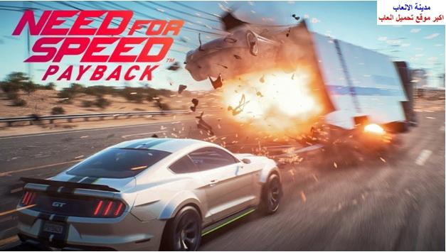 تحميل لعبة نيد فور سبيد باي باك Need For Speed Payback برابط مباشر للكمبيوتر