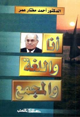 أنا واللغة والمجمع - أحمد مختار عمر , pdf