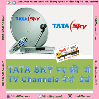 tata sky free recharge tricks, tata sky tricks, Tata Sky Tricks 2016 how to hack tata sky hd channels, tata sky free recharge code, tata sky free recharge coupons, free recharge tata sky online, hack tata sky set top box, hack tata sky 2016, hack tata sky get all channels, hack tata sky, hack tata sky dth, hack tata sky tricks,