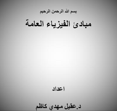 مبادئ الفيزياء العامة.PDF تحميل مباشر