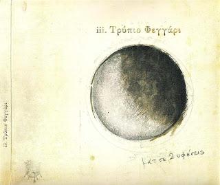 ΜΑΤ ΣΕ 2 ΥΦΕΣΕΙΣ - (2009) Τρύπιο Φεγγάρι - FRONT