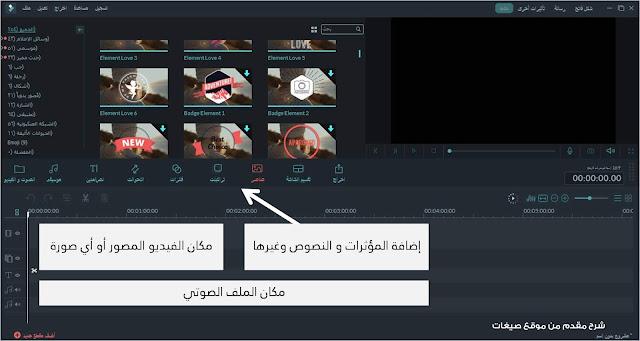 تحرير على الفيديو بعد تسجيل الشاشة