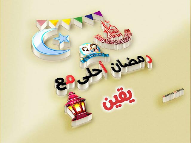 رمضان احلى مع يقين