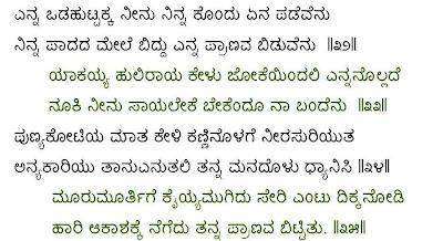 Pdf lyrics kannada purandaradasa in songs