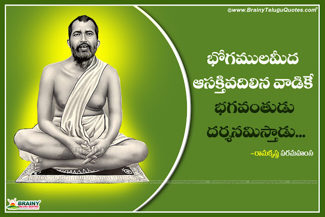 Here is a Telugu New Ramakrishna Paramahamsa Wallpapers with Nice Lines, Telugu Best Ramakrishna Paramahamsa Wallpapers,Telugu Language Ramakrishna Paramahamsa telugu quotations, Ramakrishna Paramahamsa biography in telugu with images, Top Ramakrishna Paramahamsa Inspirational Quotes about Silent in Telugu Language,  Ramakrishna Paramahamsa Good Inspirational Messages online, Telugu Time Quotes and Images, Ramakrishna Paramahamsa Good Readas in Telugu, Ramakrishna Paramahamsa Messages and Books in Telugu Language,Best of Telugu Ramakrishna Paramahamsa Sayings and Nice Lines, Great Quotes and Thoughts by Ramakrishna Paramahamsa in Telugu, Telugu Silent Quotations and Images.