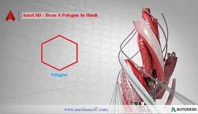 autocad Tutorial में Polygon आसानी से बना सकते है