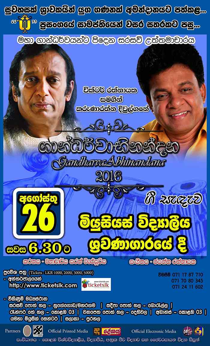 Gandharva Abinandana 2016 - Victor and Duvilgane @ Musaeus Auditorium.