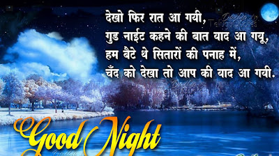Good Night Quote in Hindi