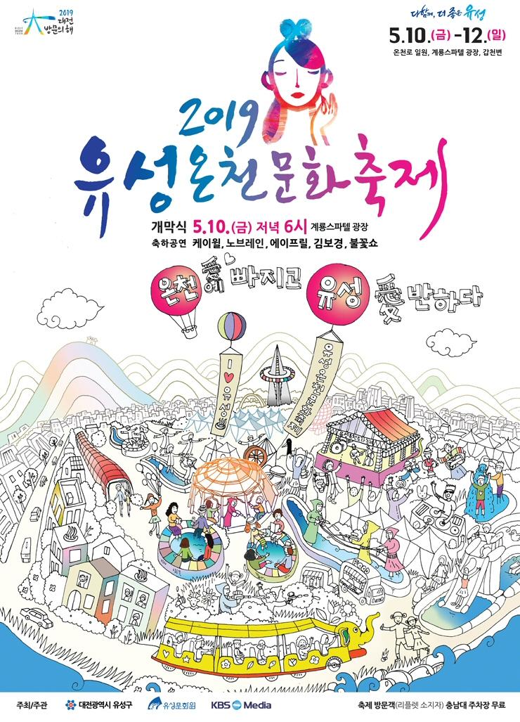 온천愛 빠지고, 유성愛 반하다! '2019 유성온천문화축제' 개최