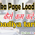 Blog ka Loading Time Kaise Kam Kare, 5 Killer Tips