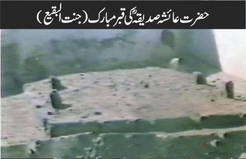 Domestic-Life-of-Hazrat-Ayesha-Sadeeqa-RAA-حضرت عائشہ صدیقہ رضی اللہ عنھا کی گھریلو زندگی