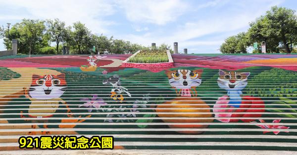 《台中.太平》921震災紀念公園|台中最大3D石虎家族地景彩繪