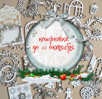 Конфетка с новогодним чипбордом
