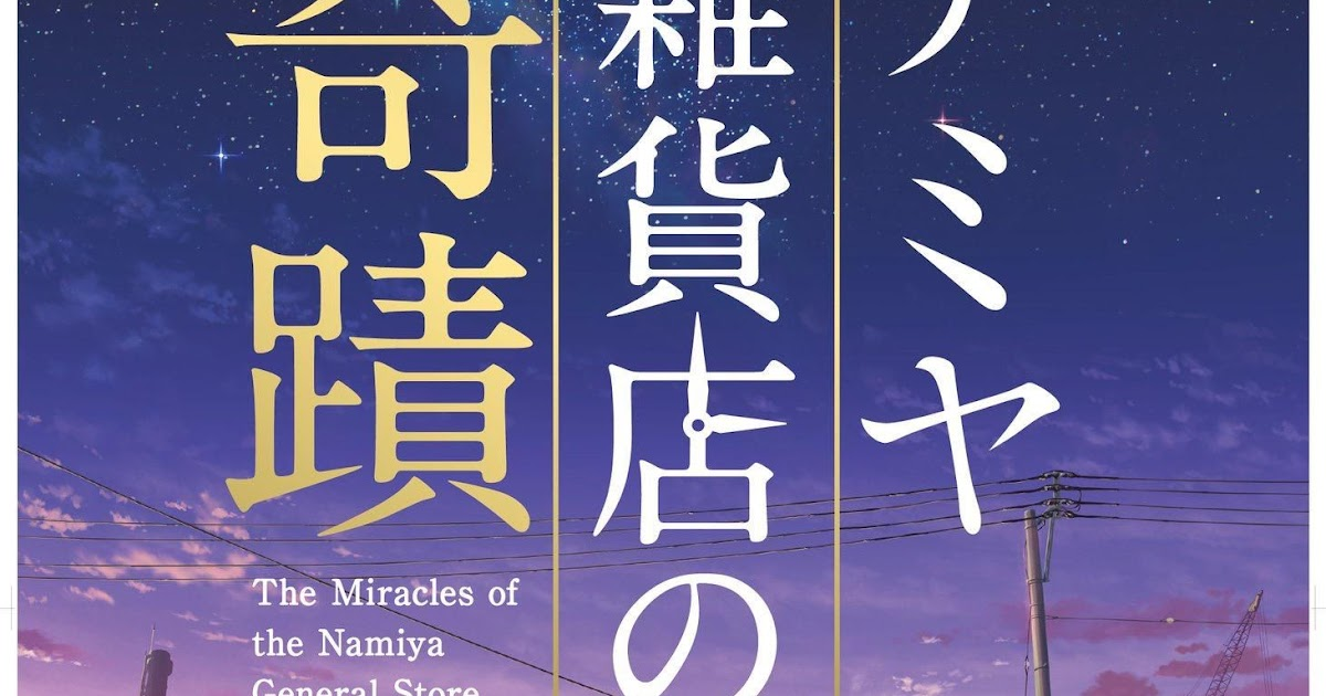 miracles of namiya general store song