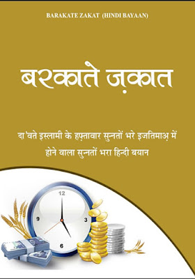 Download: Barkat-e-Zakat pdf in Hindi