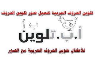 تلوين الحروف العربية تحميل صور تلوين الحروف للاطفال تلوين الحروف العربية مع الصور