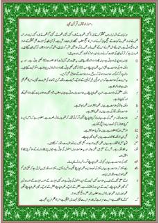 Quran Pak with Urdu Translation/Tarjuma Pdf Book Download