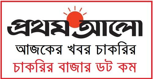 Prothom Alo Weekly Jobs Newspaper 17 January 2020 - প্রথম আলো চাকরির পত্রিকা ২০২০