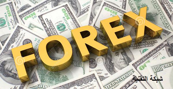 تداول الفوركس  forex واربح 1000 دولار في اليوم
