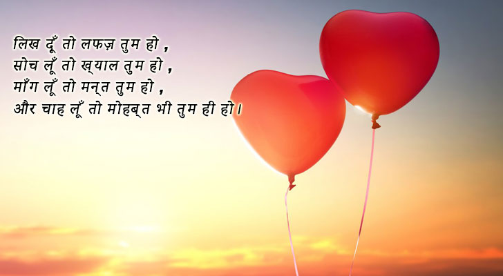 Romantic Hindi Shayari Collection - Best Shayari in hindi