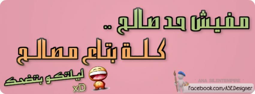 غلاف فيس بوك روعة 3 | كلام في الحب