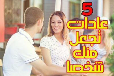 5 عادات تجعل منك شخصا محبوبا