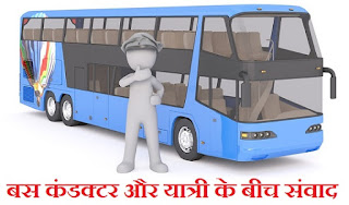 samvad between bus conductor and passenger in hindi