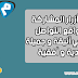 إضافات بلوجر : إضافة أزرار المشاركة عبر المواقع الإجتماعية إلى بلوجر بشكل أنيق