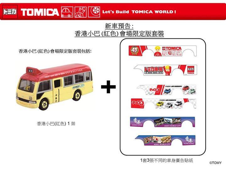 【Tomica News】慶祝TOMICA45週年,第一屆「香港玩具節2015」開跑囉!