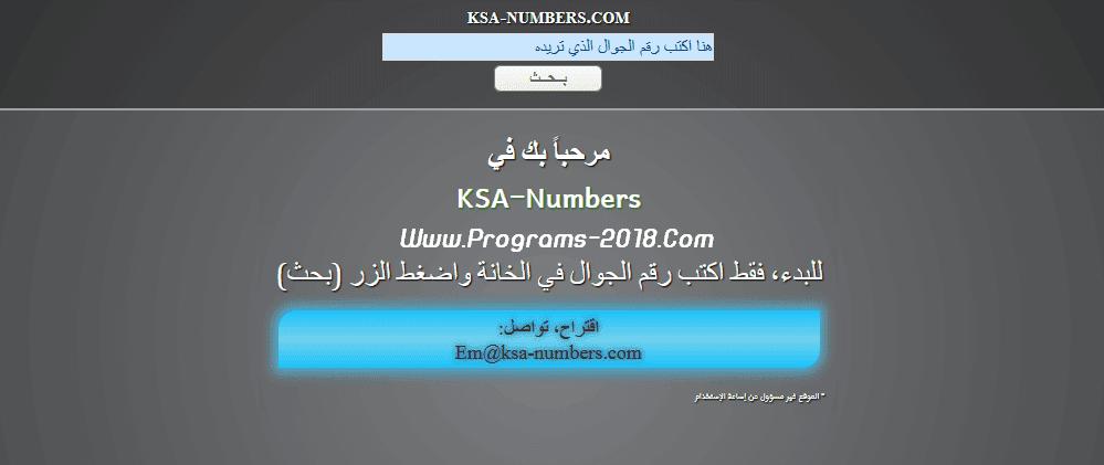 موقع نمبر بوك السعودي اون لاين مباشر