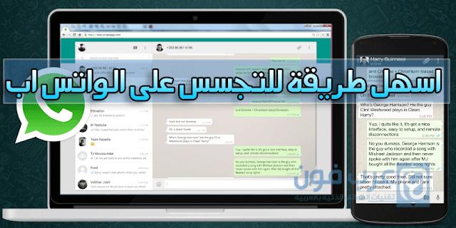 شرح التجسس على الواتس اب باستعمال WhatsApp Web