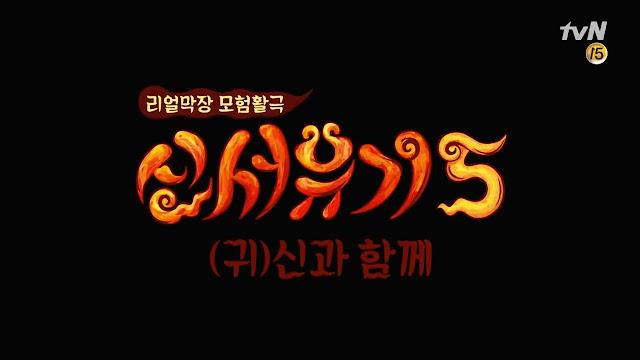 5分鐘《新西遊記5-與鬼神同行》的直率預告片公開 光是預告就讓人笑不停 9月30日即將正式回歸