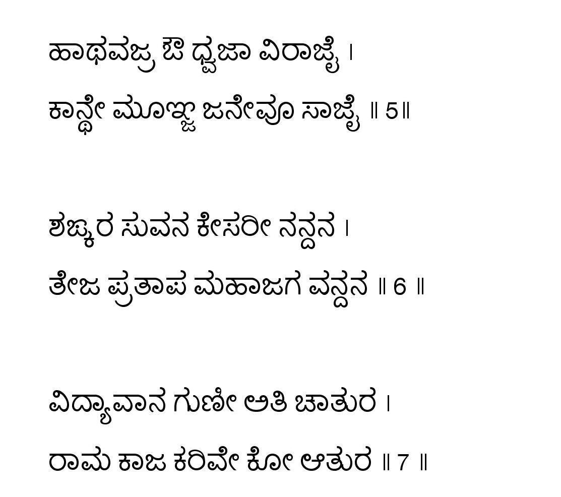 Dc Hbx Kannada Madhura Geetegalu Hanuman Chalisa Sung By The