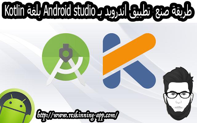 صنع  تطبيق اندرويد بـ Android studio بلغة Kotlin