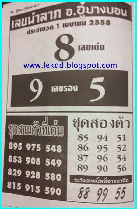 เลขนำลาภอาจารย์อู๋บางบอน,หวยซองงวดนี้,หวยเด็ดงวดนี้ ,เลขเด็ดงวดนี้,ข่าวหวยงวดนี้, เลขนำลาภอาจารย์อู๋บางบอน  1/01/58  เมษายน