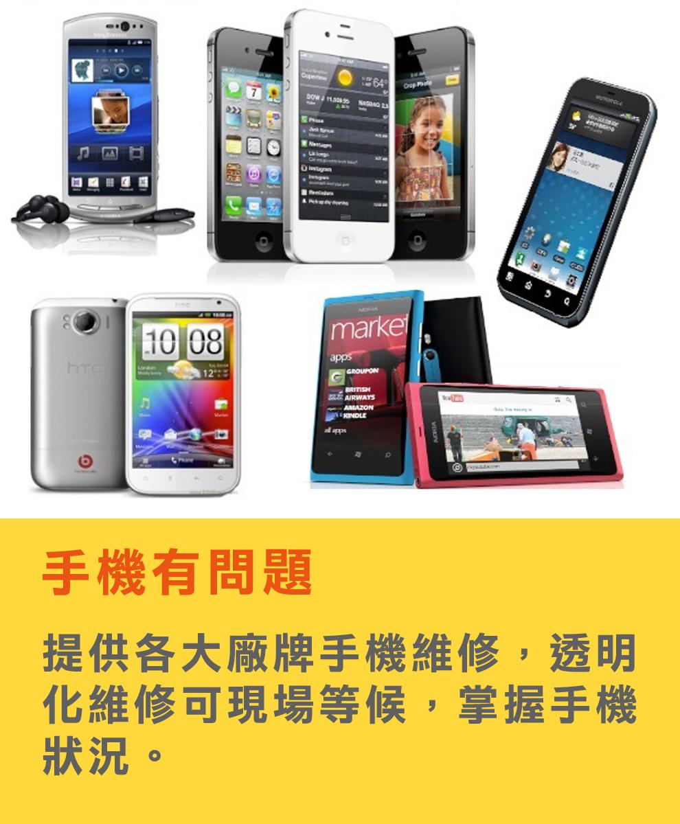 維修價格 ~ 臺南手機維修推薦【飛修瘋】臺南iphone手機維修-蘋果三星HTC各廠手機平板專業維修-現場維修