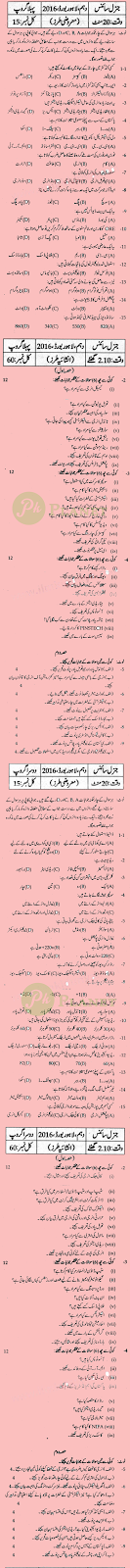Past Papers 10th Class Lahore Board General Science 2015