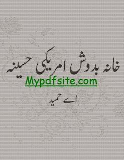 Khana Badosh Amriki Hasinah By A Hameed