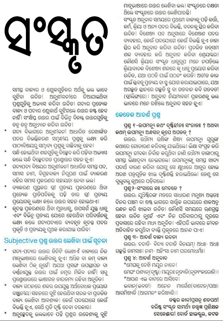 """The following are some useful tips for Third Language Sanskrit Subject for upcoming Matric (HSC / 10th) Examination 2017., Odisha HSC Matric Exam 2017: Tips For Better Result - """"Third Language Sanskrit [TLS]"""""""