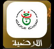 مشاهدة قناة الجزائرية الارضية بث مباشر algeria tv live