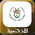مشاهدة القناة الجزائرية الارضية بث مباشر algeria tv live